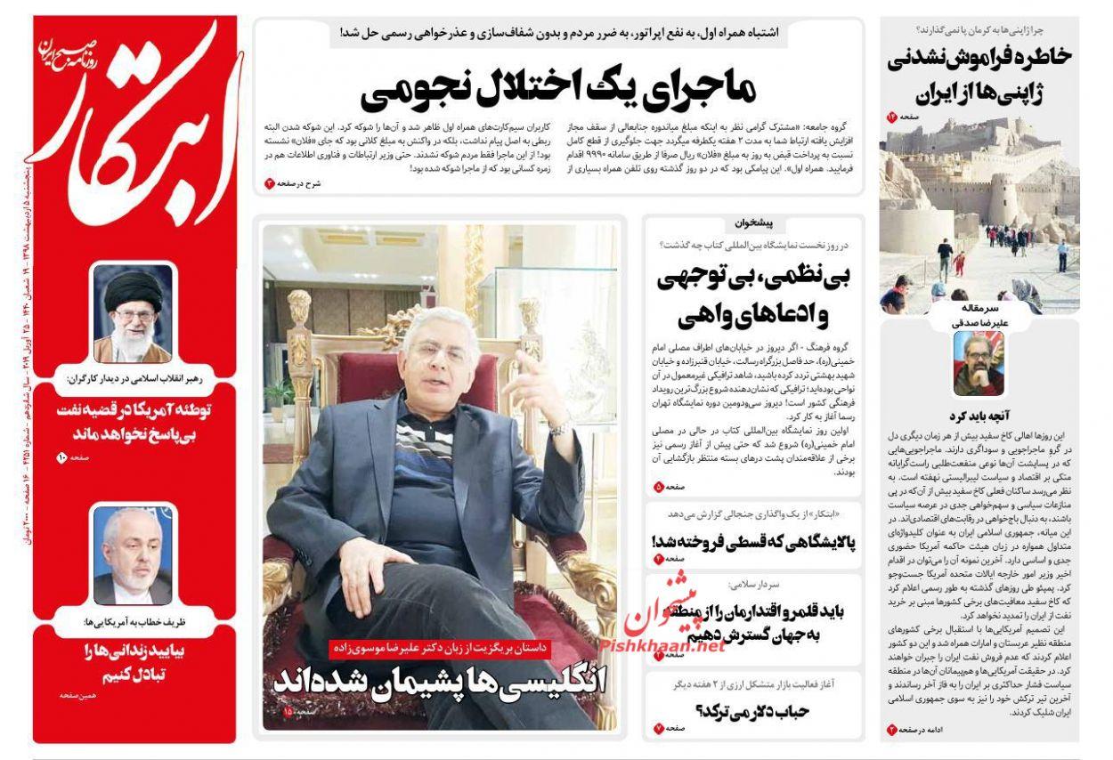 عناوین اخبار روزنامه ابتکار در روز پنجشنبه ۵ اردیبهشت :