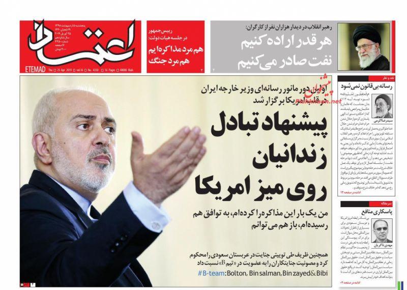 عناوین اخبار روزنامه اعتماد در روز پنجشنبه ۵ ارديبهشت