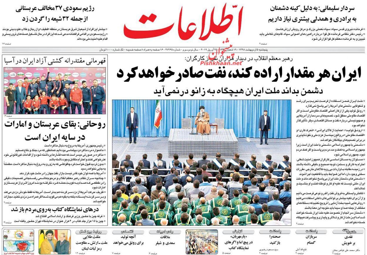 عناوین اخبار روزنامه اطلاعات در روز پنجشنبه ۵ اردیبهشت :