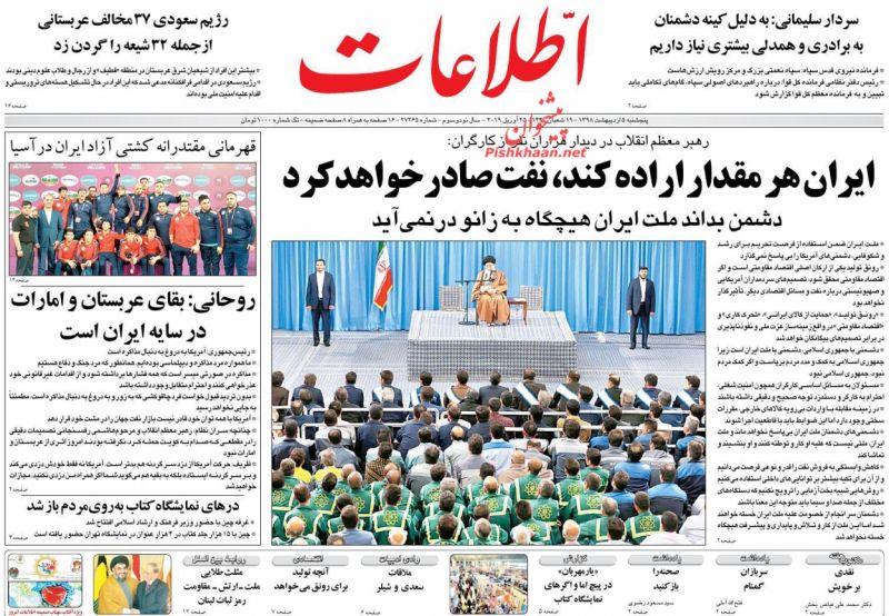 عناوین اخبار روزنامه اطلاعات در روز پنجشنبه ۵ ارديبهشت