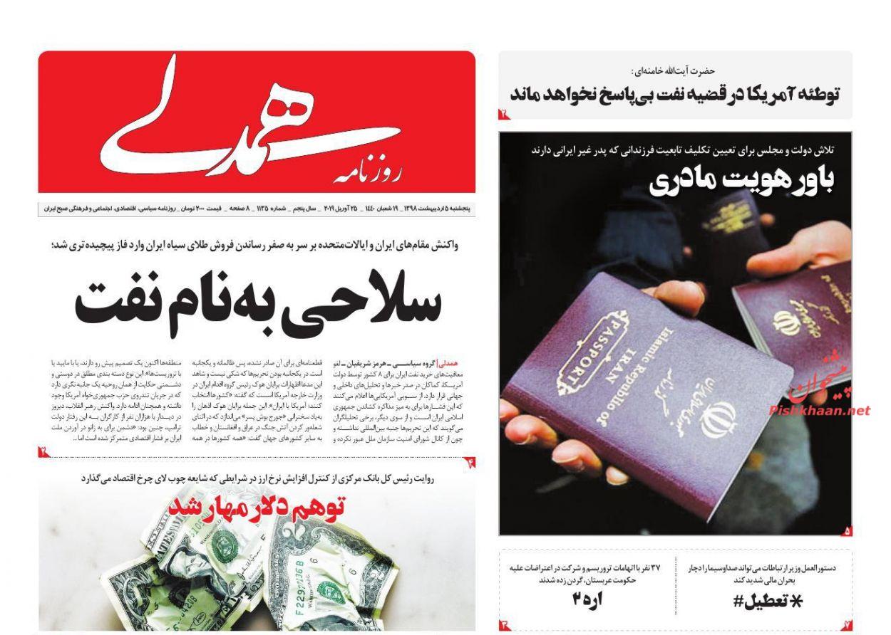 عناوین اخبار روزنامه همدلی در روز پنجشنبه ۵ اردیبهشت :