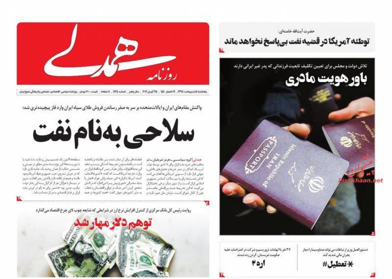 عناوین اخبار روزنامه همدلی در روز پنجشنبه ۵ ارديبهشت :