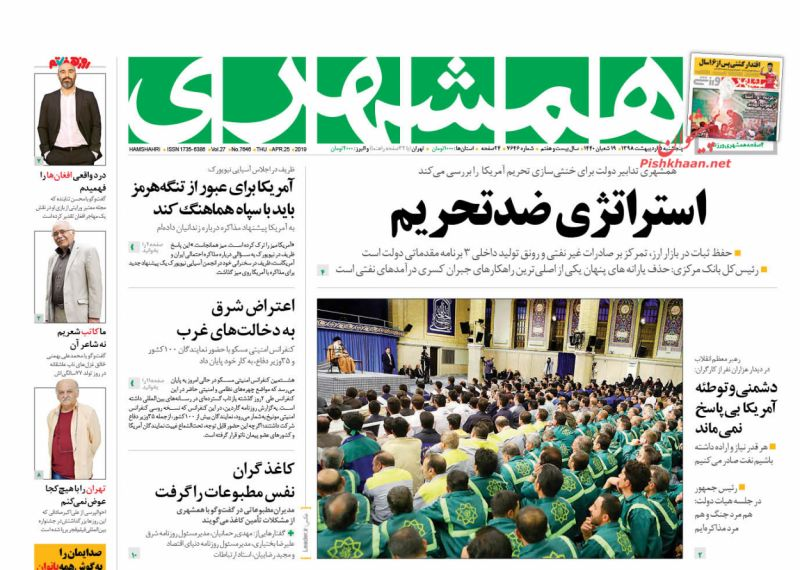 عناوین اخبار روزنامه همشهری در روز پنجشنبه ۵ ارديبهشت :