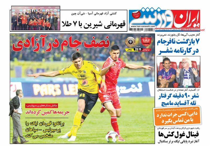 عناوین اخبار روزنامه ایران ورزشی در روز پنجشنبه ۵ ارديبهشت