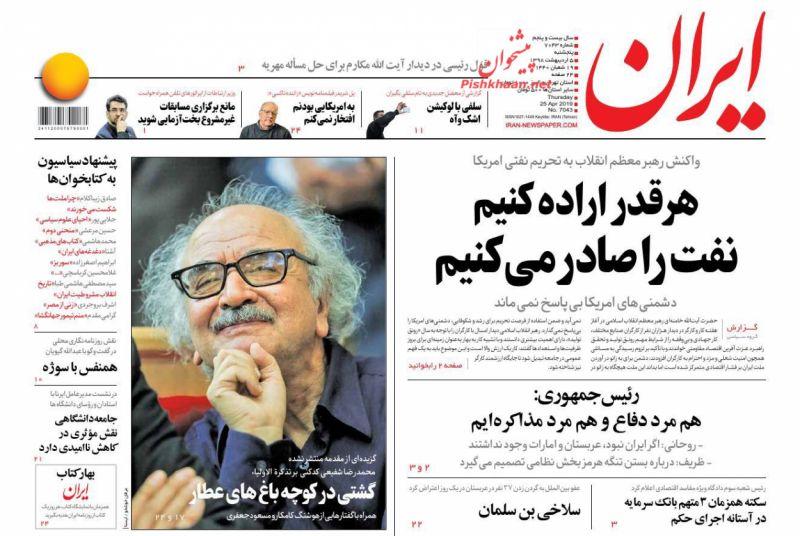 عناوین اخبار روزنامه ایران در روز پنجشنبه ۵ ارديبهشت