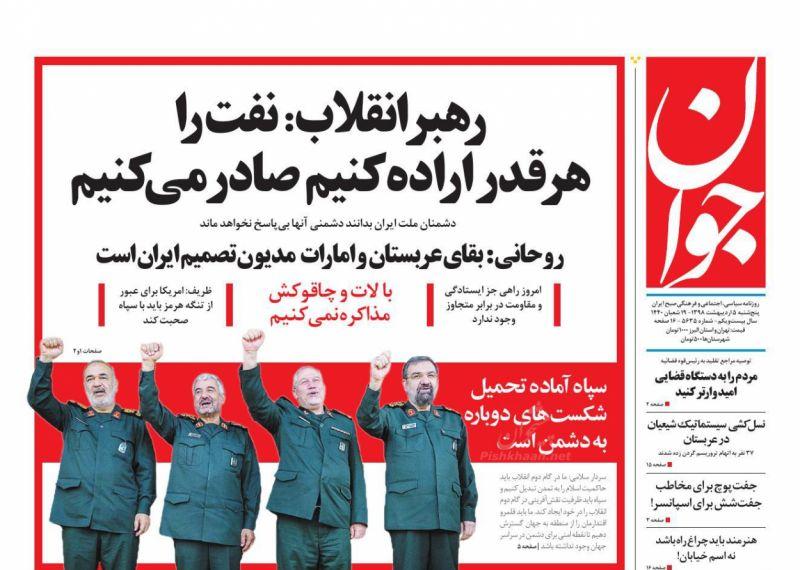 عناوین اخبار روزنامه جوان در روز پنجشنبه ۵ ارديبهشت