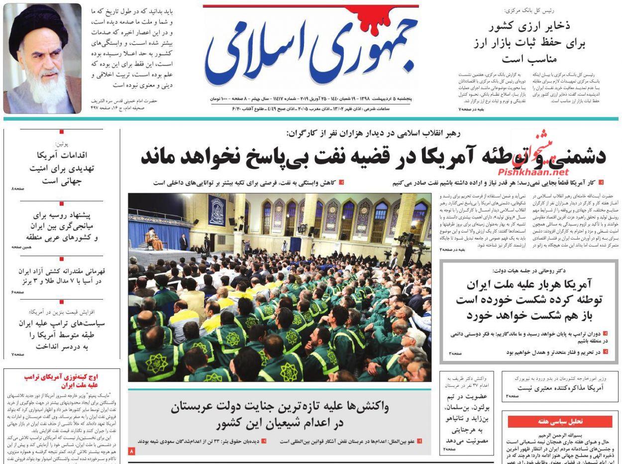عناوین اخبار روزنامه جمهوری اسلامی در روز پنجشنبه ۵ اردیبهشت :