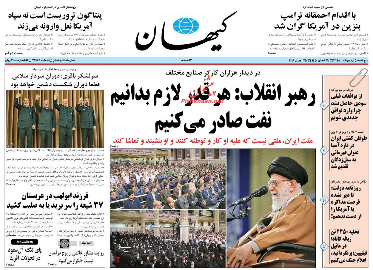 عناوین اخبار روزنامه کيهان در روز پنجشنبه ۵ ارديبهشت :