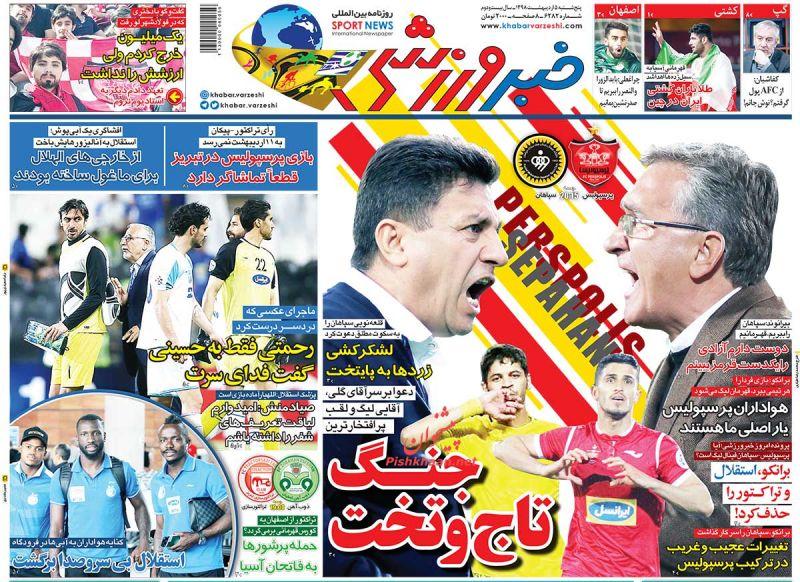 عناوین اخبار روزنامه خبر ورزشی در روز پنجشنبه ۵ ارديبهشت