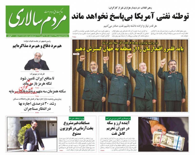 عناوین اخبار روزنامه مردم سالاری در روز پنجشنبه ۵ ارديبهشت