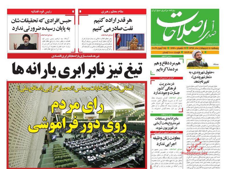 عناوین اخبار روزنامه صدای اصلاحات در روز پنجشنبه ۵ اردیبهشت :