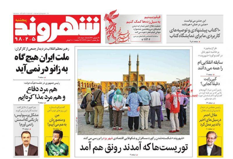 عناوین اخبار روزنامه شهروند در روز پنجشنبه ۵ ارديبهشت