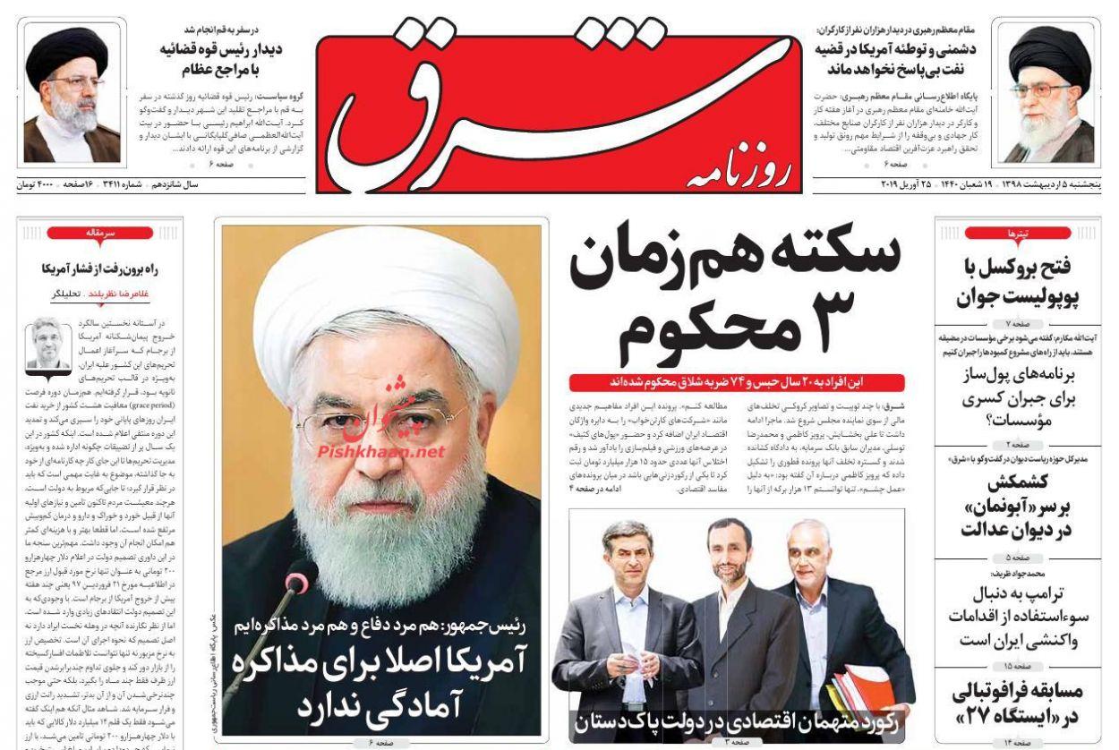 عناوین اخبار روزنامه شرق در روز پنجشنبه ۵ اردیبهشت :