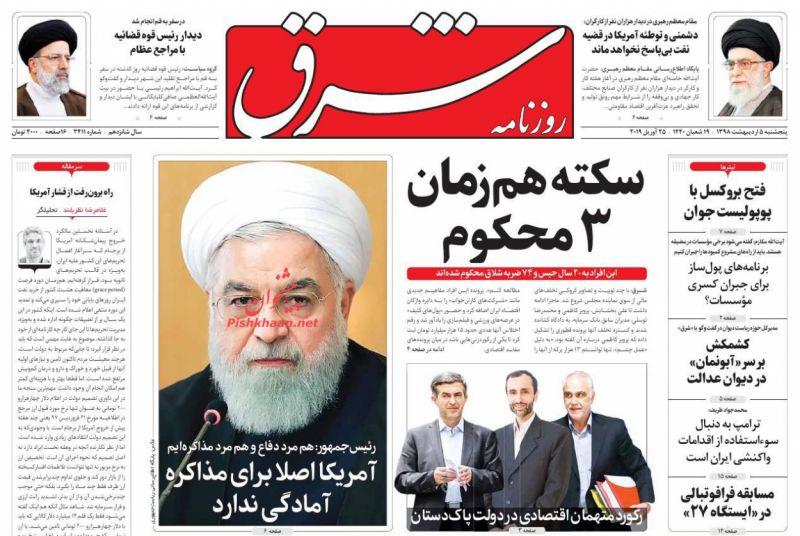 عناوین اخبار روزنامه شرق در روز پنجشنبه ۵ ارديبهشت