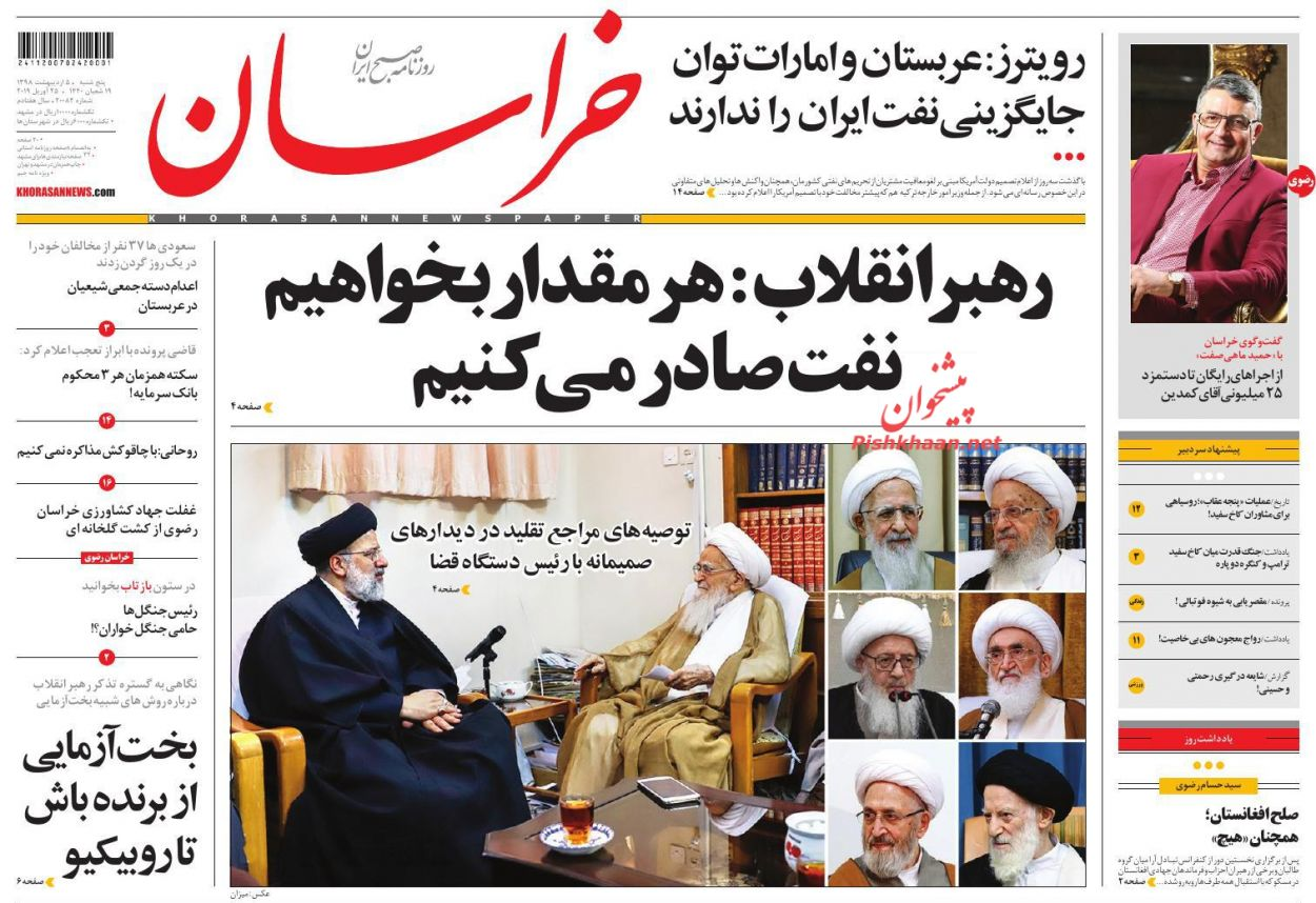 عناوین اخبار روزنامه خراسان در روز پنجشنبه ۵ ارديبهشت :