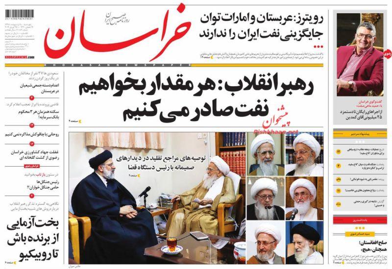عناوین اخبار روزنامه خراسان در روز پنجشنبه ۵ ارديبهشت