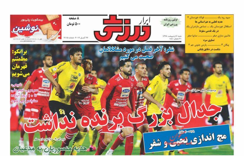 عناوین اخبار روزنامه ابرار ورزشى در روز شنبه ۷ ارديبهشت