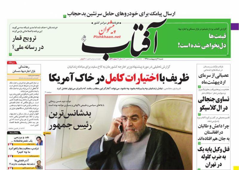 عناوین اخبار روزنامه آفتاب یزد در روز شنبه ۷ ارديبهشت