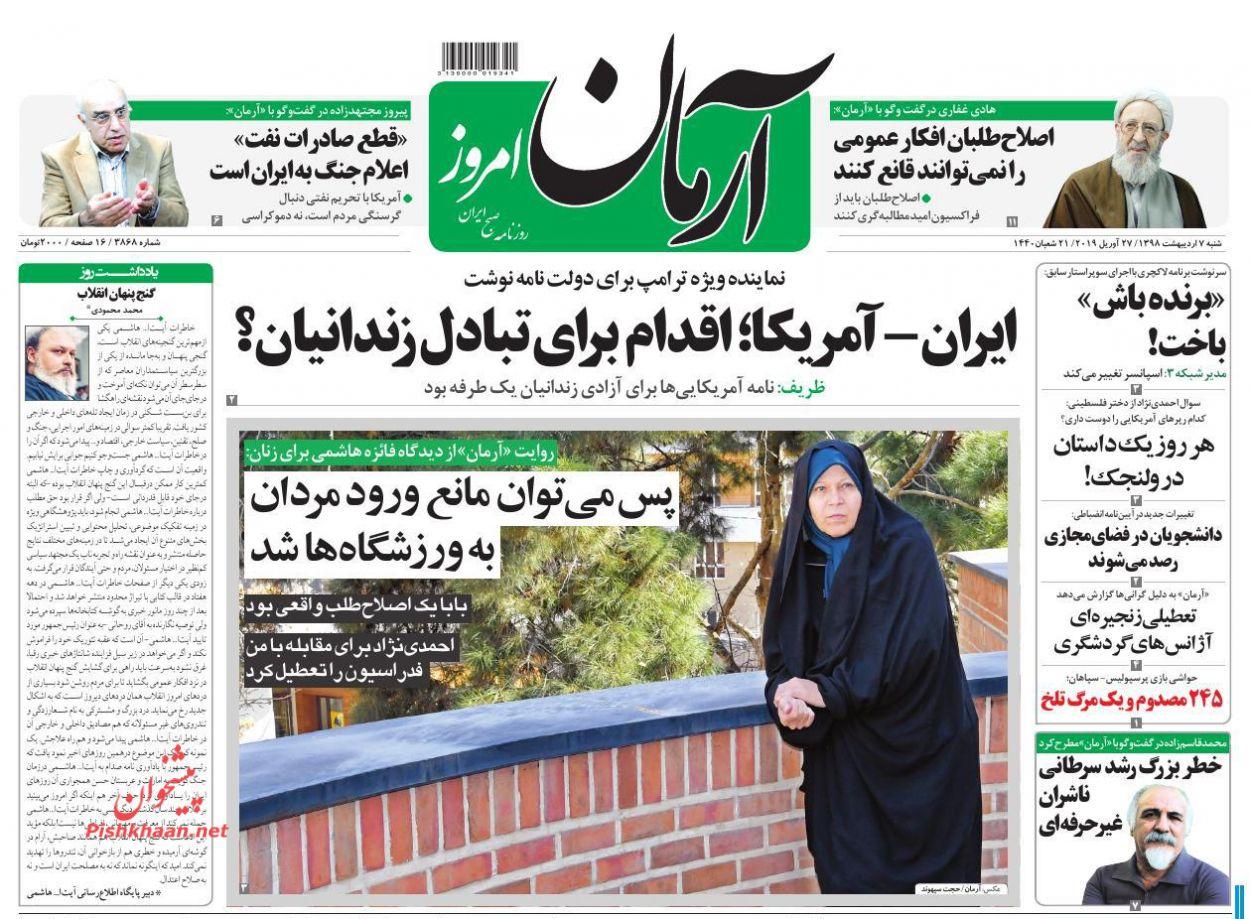 عناوین اخبار روزنامه آرمان امروز در روز شنبه ۷ اردیبهشت :