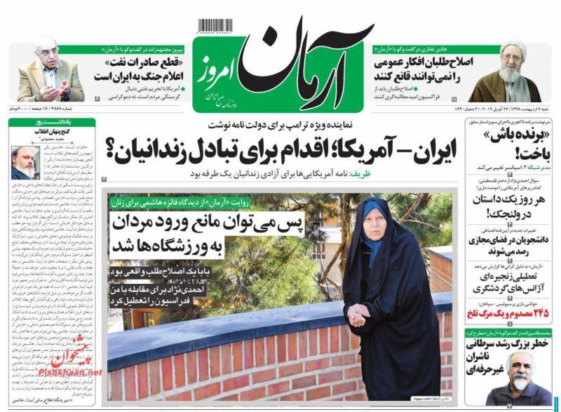 عناوین اخبار روزنامه آرمان امروز در روز شنبه ۷ ارديبهشت :
