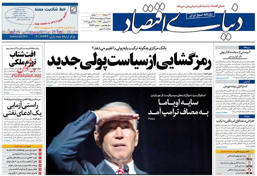 عناوین اخبار روزنامه دنیای اقتصاد در روز شنبه ۷ اردیبهشت :