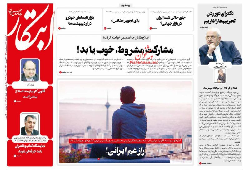 عناوین اخبار روزنامه ابتکار در روز شنبه ۷ ارديبهشت :
