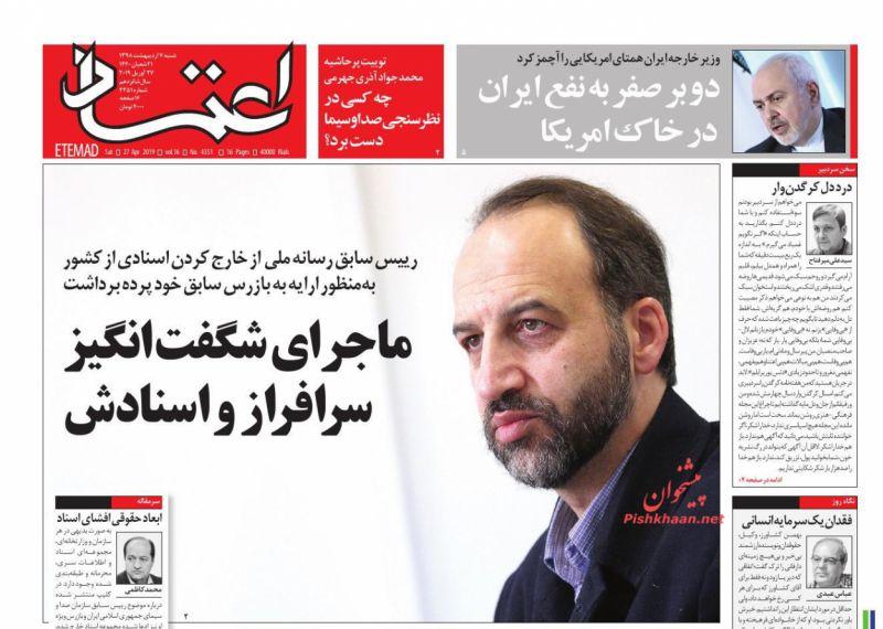 عناوین اخبار روزنامه اعتماد در روز شنبه ۷ ارديبهشت