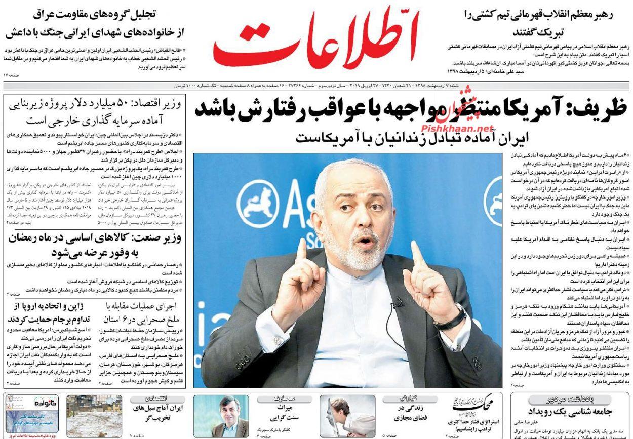 عناوین اخبار روزنامه اطلاعات در روز شنبه ۷ اردیبهشت :