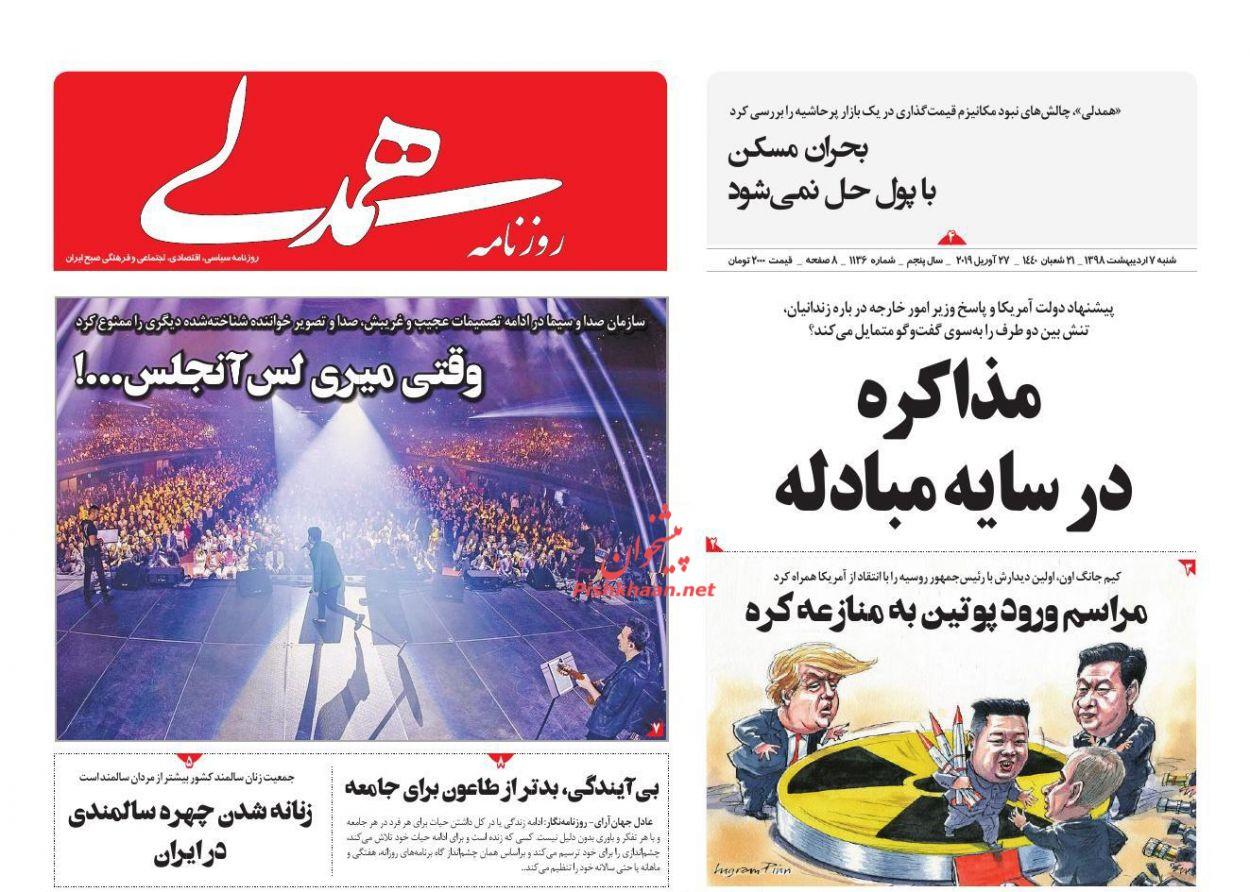 عناوین اخبار روزنامه همدلی در روز شنبه ۷ اردیبهشت :
