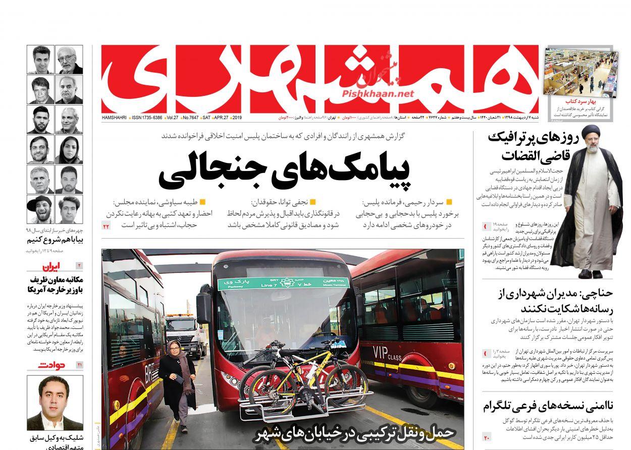 عناوین اخبار روزنامه همشهری در روز شنبه ۷ اردیبهشت :