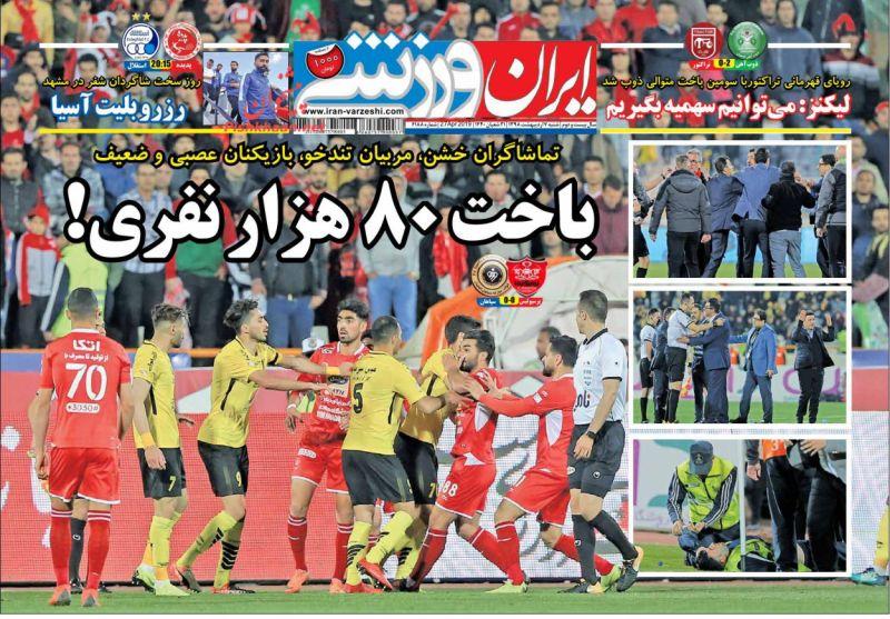 عناوین اخبار روزنامه ایران ورزشی در روز شنبه ۷ ارديبهشت