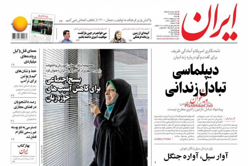 عناوین اخبار روزنامه ایران در روز شنبه ۷ ارديبهشت