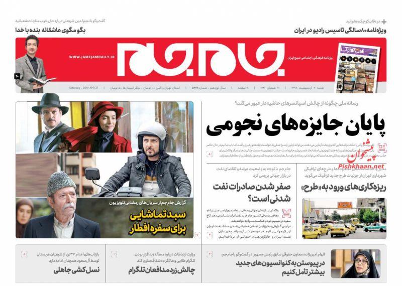 عناوین اخبار روزنامه جام جم در روز شنبه ۷ ارديبهشت