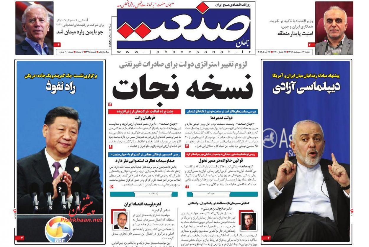 عناوین اخبار روزنامه جهان صنعت در روز شنبه ۷ اردیبهشت :