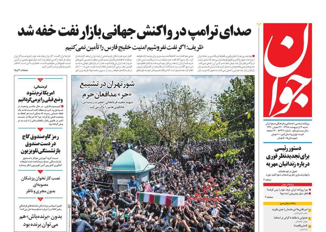عناوین اخبار روزنامه جوان در روز شنبه ۷ اردیبهشت :