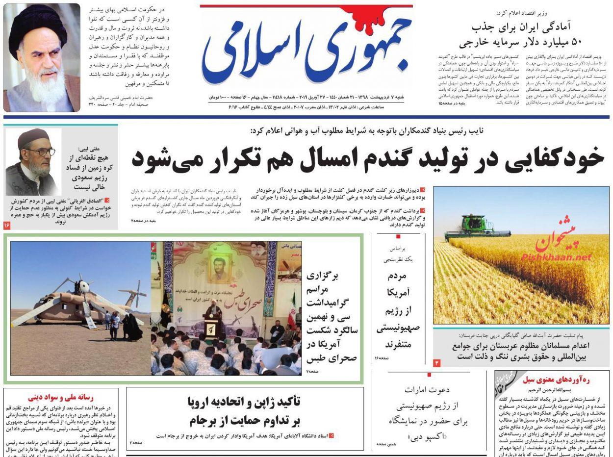 عناوین اخبار روزنامه جمهوری اسلامی در روز شنبه ۷ اردیبهشت :