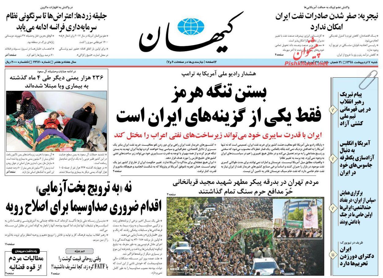 عناوین اخبار روزنامه کیهان در روز شنبه ۷ اردیبهشت :