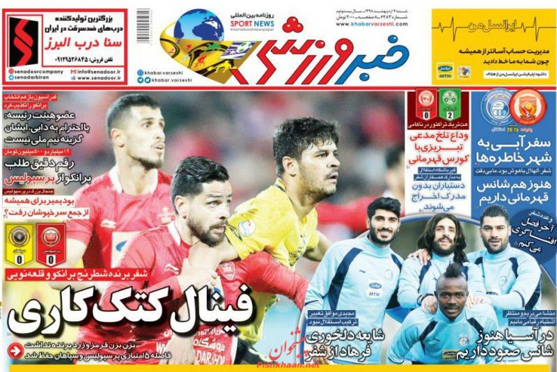عناوین اخبار روزنامه خبر ورزشی در روز شنبه ۷ ارديبهشت :