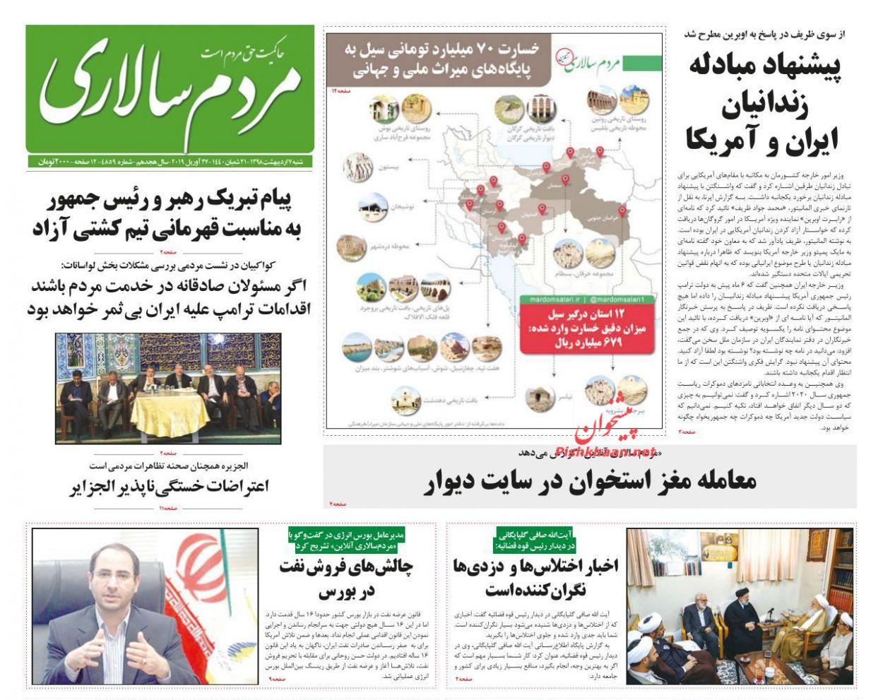 عناوین اخبار روزنامه مردم سالاری در روز شنبه ۷ اردیبهشت :