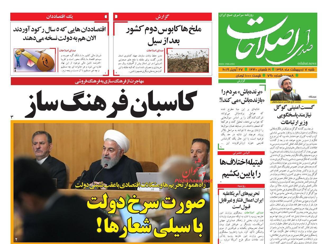عناوین اخبار روزنامه صدای اصلاحات در روز شنبه ۷ اردیبهشت :
