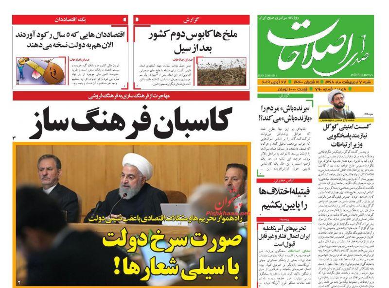 عناوین اخبار روزنامه صدای اصلاحات در روز شنبه ۷ ارديبهشت :