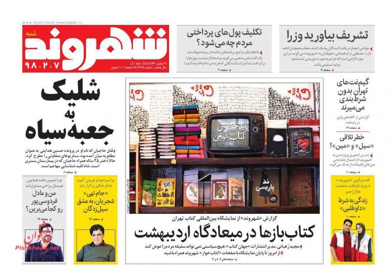 عناوین اخبار روزنامه شهروند در روز شنبه ۷ ارديبهشت