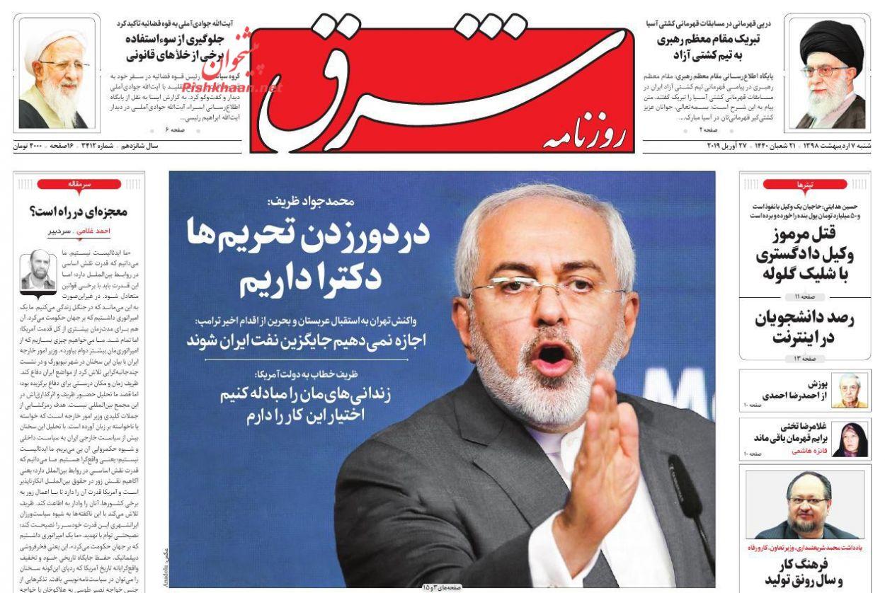 عناوین اخبار روزنامه شرق در روز شنبه ۷ اردیبهشت :