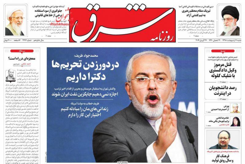 عناوین اخبار روزنامه شرق در روز شنبه ۷ ارديبهشت