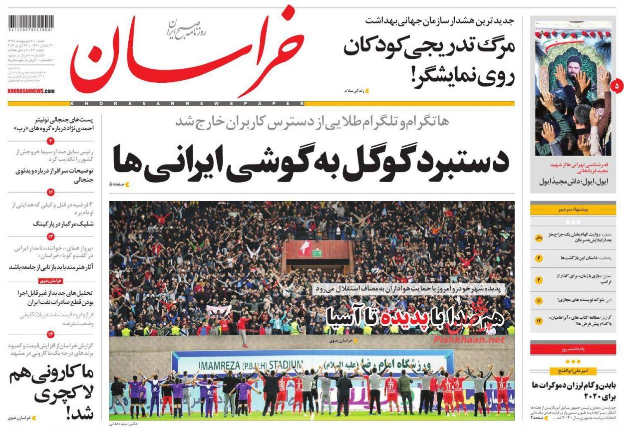 عناوین اخبار روزنامه خراسان در روز شنبه ۷ اردیبهشت :