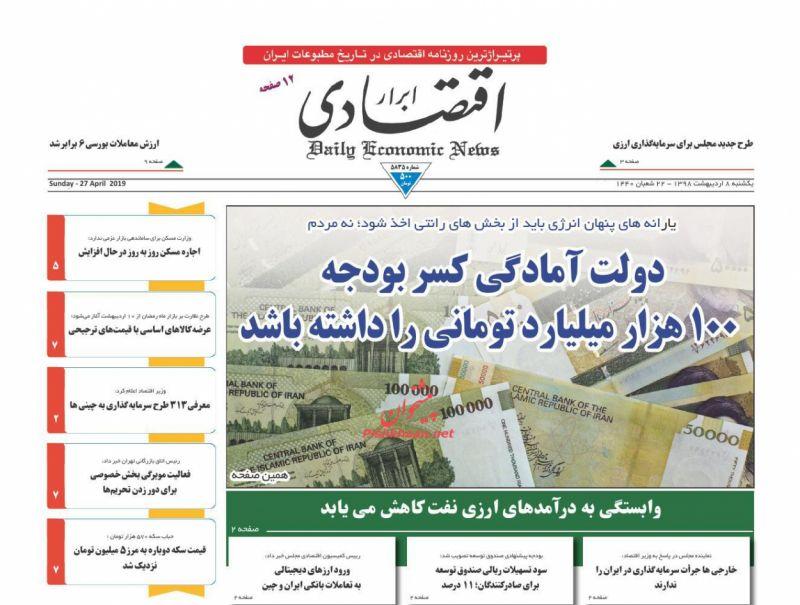 عناوین اخبار روزنامه ابرار اقتصادی در روز یکشنبه ۸ ارديبهشت