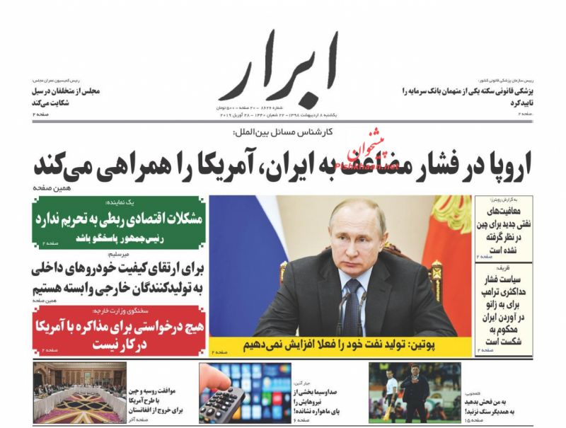 عناوین اخبار روزنامه ابرار در روز یکشنبه ۸ ارديبهشت