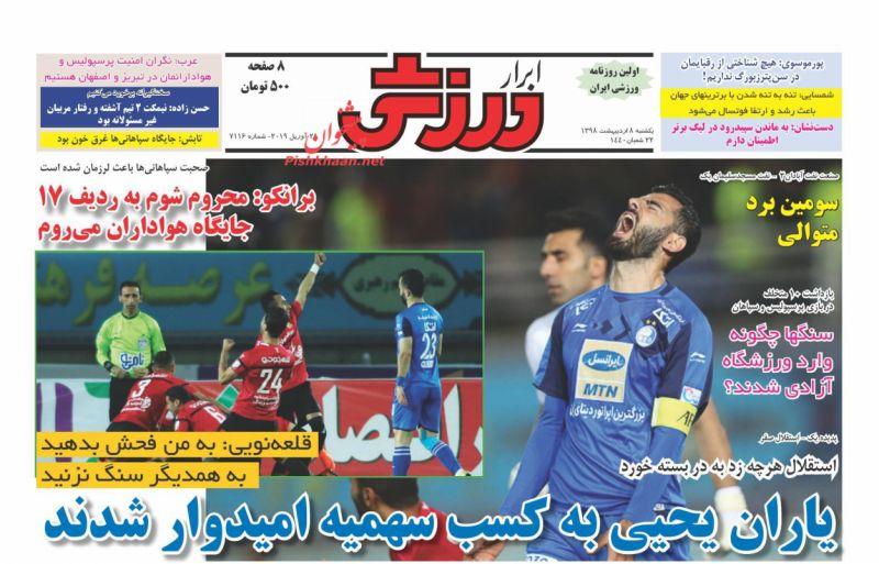 عناوین اخبار روزنامه ابرار ورزشى در روز یکشنبه ۸ ارديبهشت