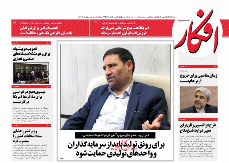 عناوین اخبار روزنامه افکار در روز یکشنبه ۸ ارديبهشت