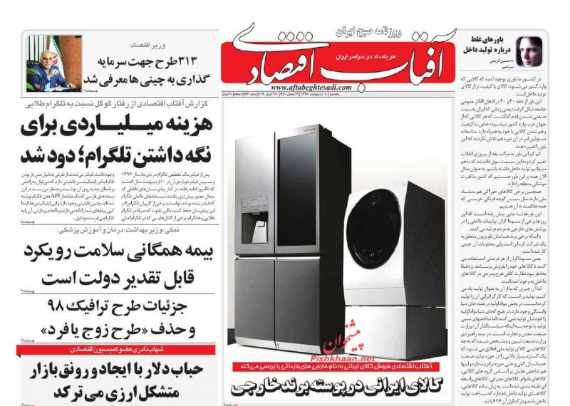 عناوین اخبار روزنامه آفتاب اقتصادی در روز یکشنبه ۸ ارديبهشت